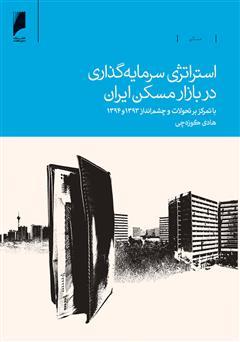 دانلود کتاب استراتژی سرمایهگذاری در بازار مسکن ایران: با تمرکز بر تحولات و چشمانداز 1393 و 1394