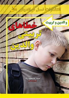 دانلود کتاب خطاهای تربیتی والدین