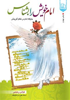 دانلود کتاب امام خویش را بشناس