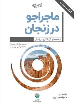 دانلود کتاب صوتی ماجراجو در زنجان