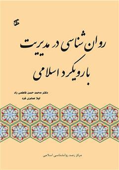 دانلود کتاب روانشناسی در مدیریت با رویکرد اسلامی