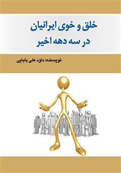 دانلود کتاب خلق و خوی ایرانیان در سه دهه اخیر