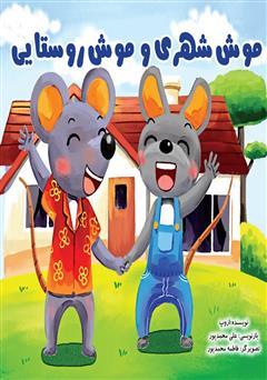 دانلود کتاب موش شهری و موش روستایی