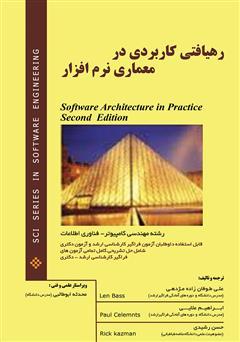 دانلود کتاب رهیافتی کاربردی در معماری نرم افزار