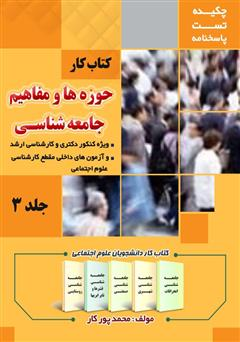 دانلود کتاب کار حوزهها و مفاهیم جامعه شناسی - جلد 3