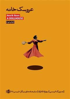 دانلود کتاب عروسکخانه: نمایشنامه در سه پرده