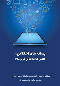 دانلود کتاب رسانههای اجتماعی و چالشهای اخلاقی در قرن 21
