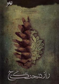دانلود کتاب صوتی راز درخت کاج