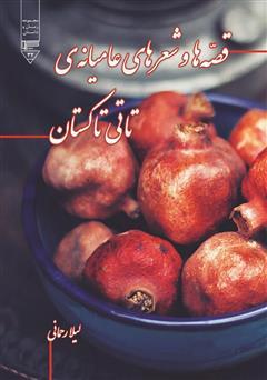 دانلود کتاب قصهها و شعرهای عامیانه تاتی تاکستان