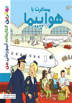 دانلود کتاب مسافرت با هواپیما