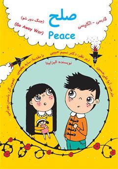 دانلود کتاب صلح (جنگ دور شو) - فارسی انگلیسی
