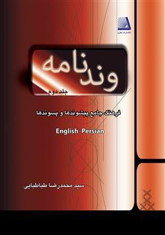دانلود کتاب وندنامه - جلد دوم