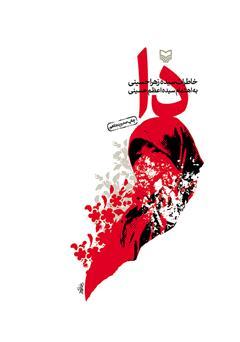 دانلود کتاب دا: خاطرات سیده زهرا حسینی
