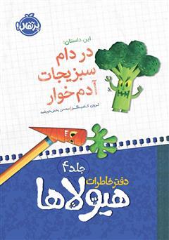 دانلود کتاب دفتر خاطرات هیولاها 4: در دام سبزیجات آدم خوار