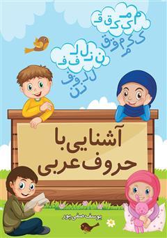 دانلود کتاب آشنایی با حروف عربی
