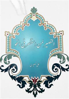 دانلود کتاب النصیر لمن استنصر فی النحو (بر مبنای کتاب شرح ابن عقیل)