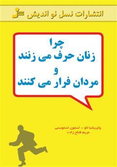 دانلود کتاب چرا زنان حرف میزنند و مردان فرار میکنند