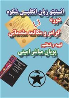 دانلود کتاب آشنایی با گرامر و مکالمه مقدماتی زبان انگلیسی - Learning Junior