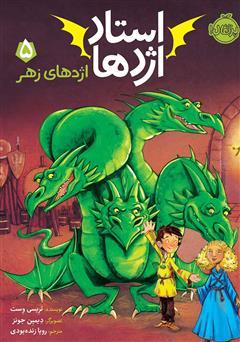 دانلود کتاب استاد اژدها 5: اژدهای زهر