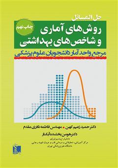 دانلود کتاب حل المسائل روشهای آماری و شاخصهای بهداشتی