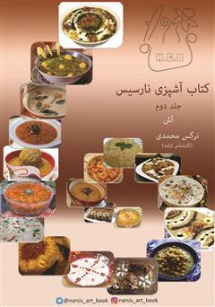 دانلود کتاب آشپزی نارسیس - جلد دوم: آش