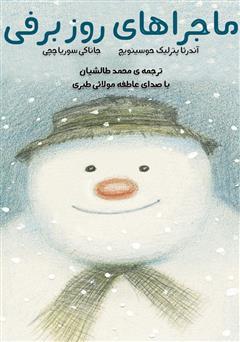 دانلود کتاب صوتی ماجراهای روز برفی