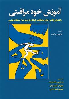 دانلود کتاب آموزش خود مراقبتی: راهنمای والدین برای محافظت کودکان در برابر سوء استفاده جنسی