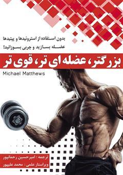 دانلود کتاب صوتی بزرگتر، عضلهایتر، قویتر