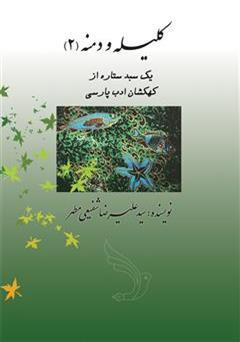 دانلود کتاب یک سبد ستاره از کهکشان ادب پارسی ـ کلیله و دمنه (2)