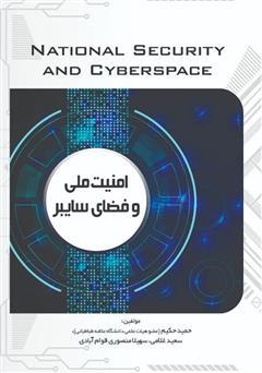 دانلود کتاب امنیت ملی و فضای سایبر