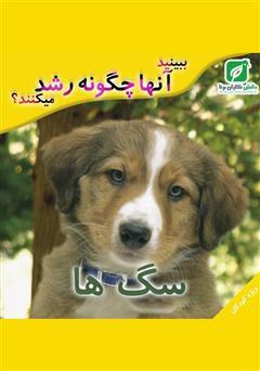 دانلود کتاب ببینید سگها چگونه رشد میکنند؟