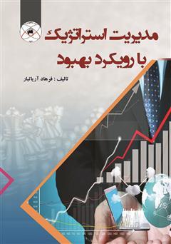 دانلود کتاب مدیریت استراتژیک با رویکرد بهبود