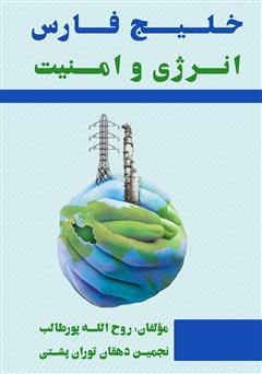 دانلود کتاب خلیج فارس؛ انرژی و امنیت