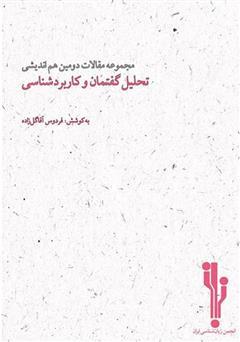دانلود کتاب مجموعه مقالات دومین هماندیشی تحلیل گفتمان و کاربردشناسی