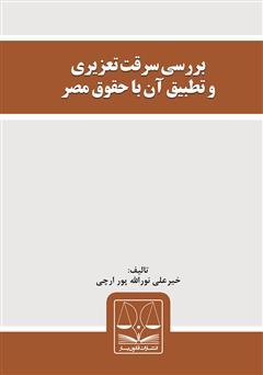 دانلود کتاب بررسی سرقت تعزیری و تطبیق آن با حقوق مصر