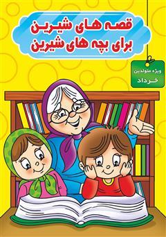 دانلود کتاب قصههای شیرین برای بچههای شیرین: ویژه متولدین خرداد