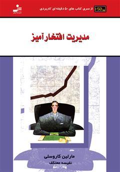 دانلود کتاب مدیریت افتخارآمیز