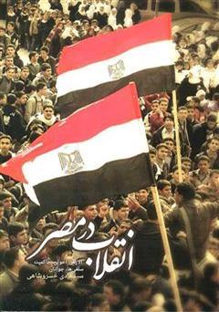 دانلود کتاب انقلاب در مصر: الازهر، اخوان، حاکمیت، سلفی ها، جوانان