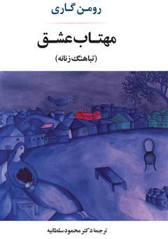 دانلود کتاب مهتاب عشق