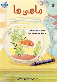 دانلود کتاب صوتی ماهیها