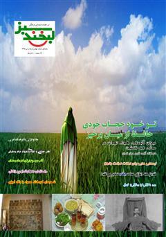دانلود مجله لبخند سبز - شماره 4