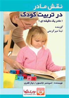 دانلود کتاب صوتی نقش مادر در تربیت کودک