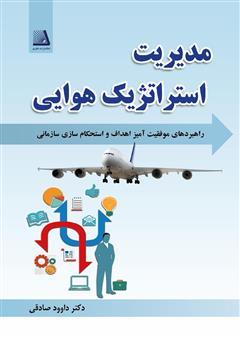 دانلود کتاب مدیریت استراتژیک هوایی