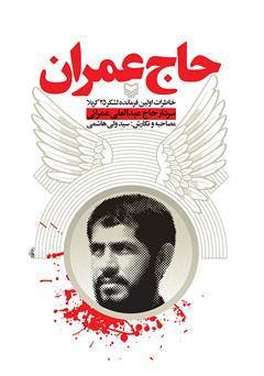 دانلود کتاب حاج عمران: خاطرات اولین فرمانده لشکر 25 کربلا، سردار حاج عبدالعلی عمرانی