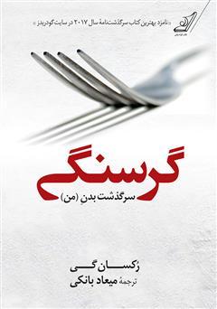 دانلود کتاب گرسنگی: سرگذشت بدن (من)
