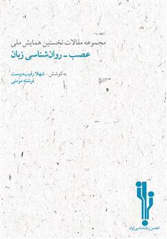 دانلود کتاب مجموعه مقالات نخستین همایش ملی عصب - روانشناسی زبان
