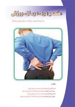کمردرد، درمان و ورزش