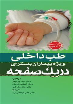 دانلود کتاب طب داخلی ویژه بیماران بستری در یک صفحه