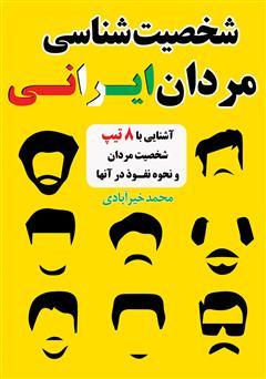 دانلود کتاب شخصیتشناسی مردان ایرانی
