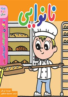 دانلود کتاب نانوایی
